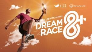 Hanwha dream race 8+-1634370534